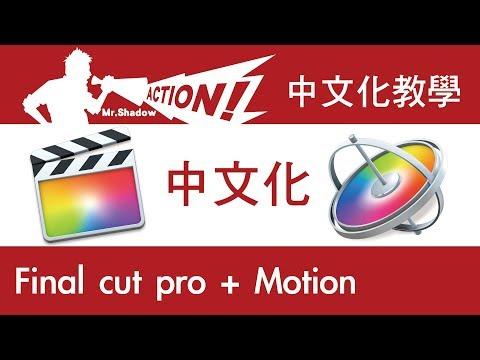 Final Cut Pro&Motion-中文化教學