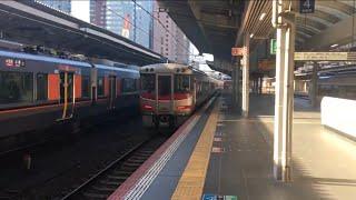 【はまかぜ】キハ189系 特急はまかぜ@大阪駅