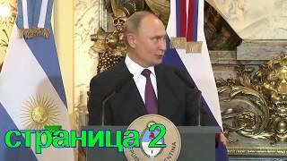 Путин - Цицерон нашего времени