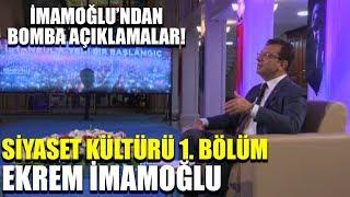 Ekrem İmamoğlu'ndan bomba açıklamalar / Siyaset Kültürü - 1. Bölüm - 3 Temmuz