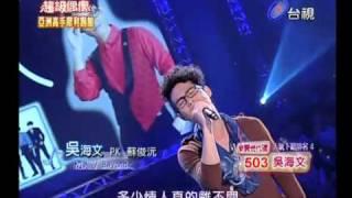 20110219 超級偶像 11.吳海文:情人