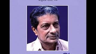 Katha Dao bhulbe na go // কথা দাও ভুলবে না গো // Mrinal Chakraborty
