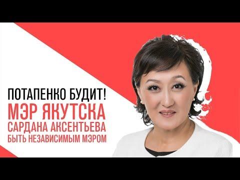 «Потапенко будит!», мэр