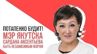 «Потапенко будит!», мэр Якутска Сардана Авксентьева, Как быть независимым мэром в России