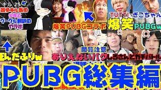 【腹筋崩壊】神回をすべて詰め込んだ爆笑PUBG総集編!!【TUTTI】