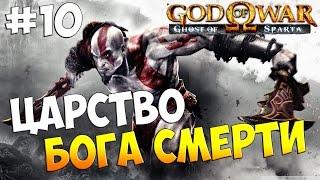 God of War: Ghost of Sparta HD. Серия 10 [Царство бога Смерти]