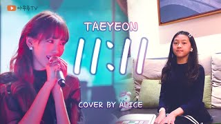 11:11(TaeYeon 태연) - Cover by ALICE