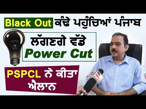 Exclusive:Black Out के किनारे पहुंचा Punjab, लगेंगे बड़े Power Cut, PSPCL के CMD  ने किया एलान