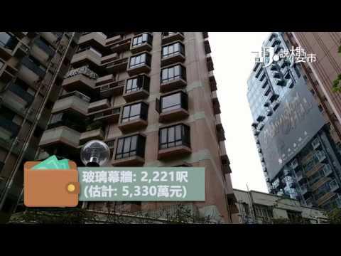 【胡.說樓市】【新地巴丙頓山: 玻璃幕牆之謎】 - YouTube