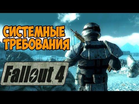 Fallout 4 дата выхода, системные требования, официальный