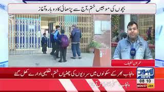 Winter Holidays Over Schools Open Across Punjab