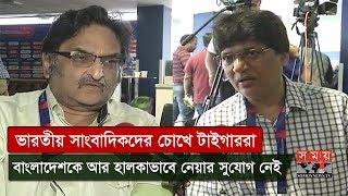 'ভারতের প্রতিদ্বন্দ্বী হিসেবে পাকিস্তানের চেয়ে বাংলাদেশ ভয়ঙ্কর' | BD vs Ind Cricket | Somoy TV
