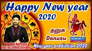 New year rasi palan Danusu 2020 in tamil new year prediction 2020 தனுசு புத்தாண்டு ராசிபலன்