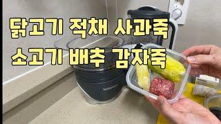[쁘미맘] 베이비무브 쿡마스터기로 중기 이유식 만들기 …