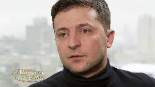 Владимир Зеленский. 2/3. 'В гостях у Дмитрия Гордона' (2018)