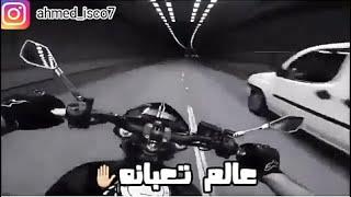 حالة واتس I عالم تعبانه مخنوق منكم انا بأمانه I ابو الشوق مهرجان دينا المراجيح 2019🔥❌