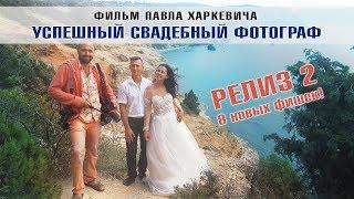 УСПЕШНЫЙ СВАДЕБНЫЙ ФОТОГРАФ фильм Павла Харкевича РЕЛИЗ 2