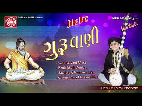 Vani Re Vani Mara - Guruvani | Non Stop | Super Hit Gujarati Bhajan | Khimji Bharavad | FULL Audio