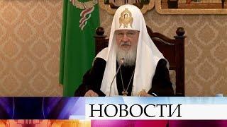 Патриарх Кирилл отметил инициативу Первого канала и Русфонда, которые вместе помогают больным детям.