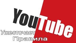 YouTube ужесточает правила получения персонального URL для каналов
