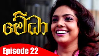 Medha - මේධා | Episode 22 | 15 - 12 - 2020 | Siyatha TV Thumbnail