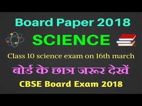 Class 10 Science Board Paper 2018 I Class 10 science Cbse Board Exam 2018 I 10 Cbse secure 90%+