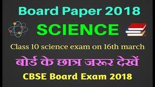 Class 10 Science Board Paper 2018 I Class 10 science Cbse Board Exam 2018 I 10 Cbse secure 90%+