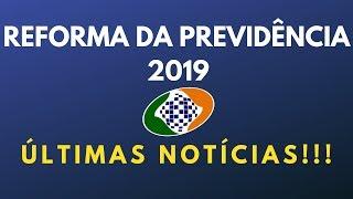 ULTIMAS NOTÍCIAS -  A REFORMA DA PREVIDÊNCIA 2019