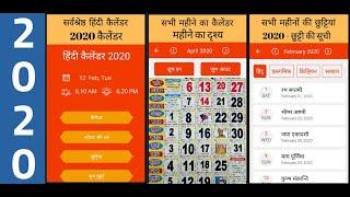 2020 हिंदी कैलेंडर 2020 - Hindi Calendar 2020 calendar - Hindi panchang 2020 - हिंदी पंचांग कैलेंडर screenshot 4