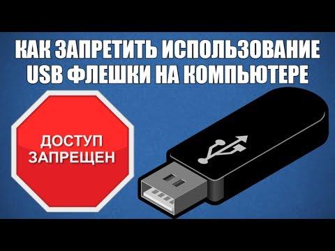 Как запретить использование USB флешки на компьютере?
