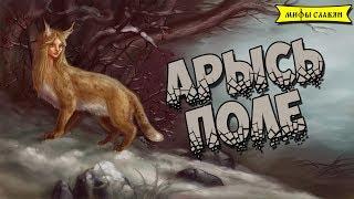 Славянская мифология: Арысь - поле