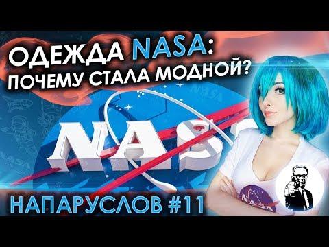 Почему одежда НАСА стала модной?  (Напаруслов #11)