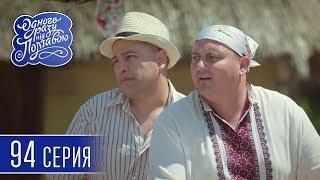 Однажды под Полтавой. Битва - 6 сезон, 94 серия | Комедийный сериал 2018