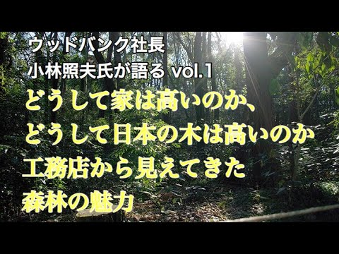 家は高い!日本の木は高い!工務店から見えてきた森林の魅力
