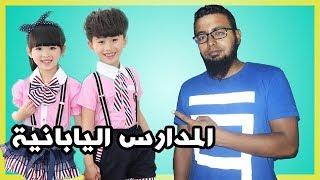التسجيل فى المدارس اليابانية فى مصر | موقع وزارة التربية والتعليم