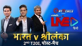 Cricbuzz LIVE हिन्दी: भारत v श्रीलंका, दूसरा T20, पोस्ट-मैच शो