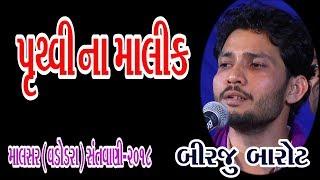 pruthvi-na-malik-tame-re-birju-barot-02-malsar-baroda-2018-giriraj-studio-junagadh