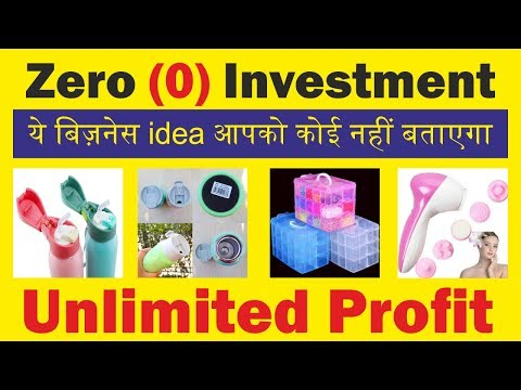 Zero Investment Unlimited Profit (Munafa) Business Plan in H