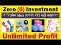Zero Investment Unlimited Profit (Munafa) Business Plan in Hindi