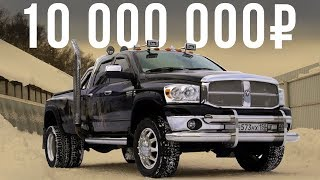 Пикап шире Камаза – 10 млн  рублей за Dodge Ram 3500 Heavy Duty. ДОРОГО-БОГАТО #23