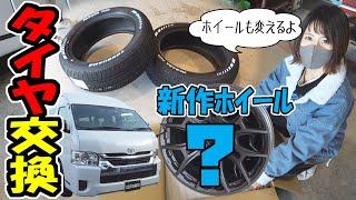 【TOYOTA】ハイエース|ホイールとタイヤ交換!