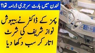 Nawaz Sharif Surgery, Kia Thi Asal Haqeeqat? The Urdu Teacher