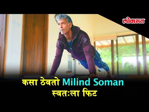Milind Soman Tips of staying fit with No Gym or Diet |  Health Tips