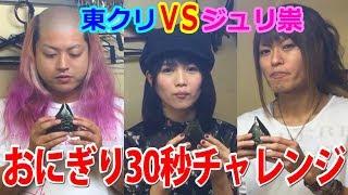 「ジュリアナの祟り」の江夏亜祐さんと矢島銀太郎さんをゲストに迎えて...