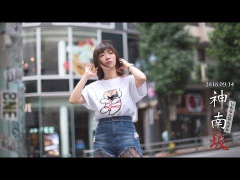 『神南坂 JOURNAL STANDARD』 ft. ぱいぱいでか美