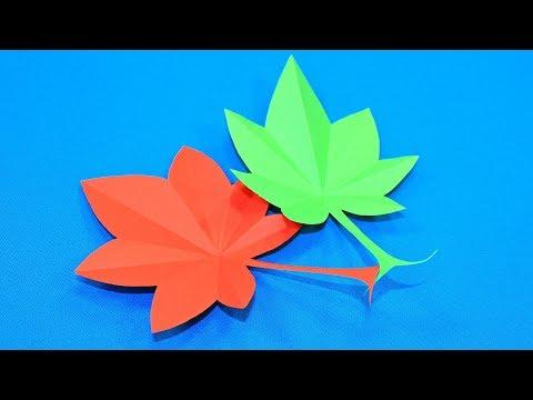 Как вырезать листья деревьев из бумаги