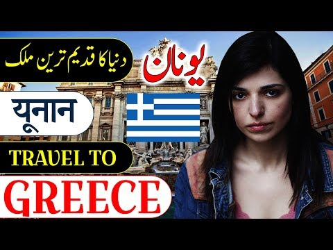 Travel To Greece | Full History And Documentary About Greece In Urdu & Hindi | یونان کی سیر
