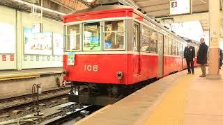 箱根登山鉄道は良いぞ!!