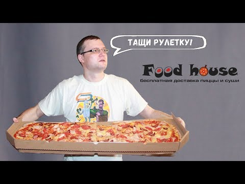 Food House. Метровая пицца - маркетинговый ход ?