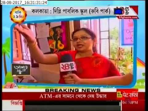 DPS Ruby park Kolkata gets coverage on 24 Ghonta